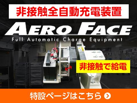 非接触自動充電装置 AERO FACE