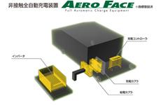 非接触自動充電器 AEROFACE